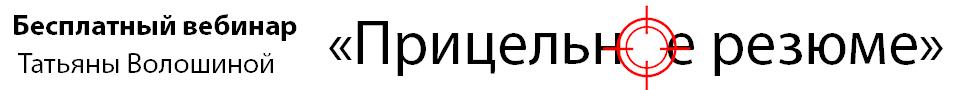 Прицельное резюме - вебинар